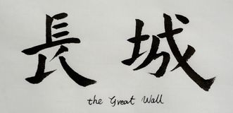 Chinese Calligraphy means`the Great Wall` for Tatoo. Written by myself, on white background royalty free stock image