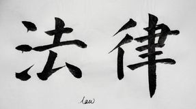 Chinese Calligraphy means`law` for Tatoo. Written by myself, on white background royalty free stock photos
