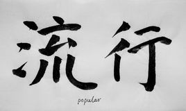 Chinese Calligraphy means`popular` for Tatoo. Written by myself, on white background stock photos