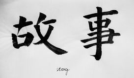 Chinese Calligraphy means`story` for Tatoo. Written by myself, on white background stock photos
