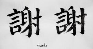 Chinese Calligraphy means`thanks` for Tatoo. Written by myself, on white background stock photos