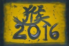 Chinese calligraphy monkey symbol Royalty Free Stock Photography
