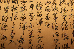 Chinese calligraphy. A Chinese calligraphy in a museum Stock Photo