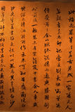 Chinese calligraphy. A Chinese calligraphy in a museum Royalty Free Stock Photos
