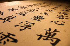 Chinese calligraphy Royalty Free Stock Photos