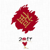 Chinese calligraphy, Red rooster. Vector illustration. Chinese calligraphy, Red rooster - traditional symbol of 2017 by oriental calendar. Translation royalty free illustration