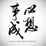 Chinese calligraphy, sentence: Your wishes come true. Chinese calligraphy painted for graphic design Royalty Free Stock Image