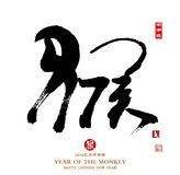 Chinese calligraphy 2016 Translation: monkey. Red stamps which Translation: good bless for new year Stock Photos