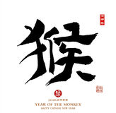 Chinese calligraphy 2016 Translation: monkey. Red stamps which Translation: good bless for new year Royalty Free Stock Photos