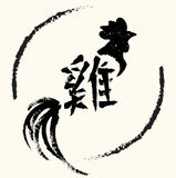 Chinese Calligraphy Translation: Rooster. Stylized image of rooster Stock Photos