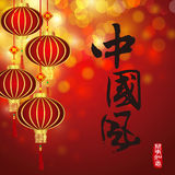 Chinese calligraphy Royalty Free Stock Photography