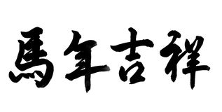 Chinese calligraphy. Word for horse Stock Photos