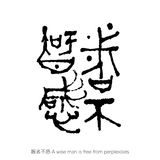 Chinese calligraphy words of wisdom. Stylish Chinese calligraphy (by ink & brush written in ancient scripts) stated wisdom words meaning: a wise man is free from Royalty Free Stock Photography