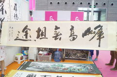 Chinese calligraphy works for sale Stock Photo
