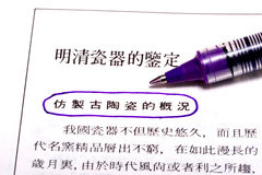Chinese Calligraphy Writing. Chinese writing talking about fake Chinese pottery Stock Photos