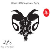 Chinese Calligraphy 2015 Year of the Goat 2015 Royalty Free Stock Image