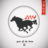 Chinese Calligraphy 2014 - Year of the Horse. Chinese new year greeting. Wan Shi Ru Yi. Translation: May all your wishes be fulfilled Royalty Free Illustration