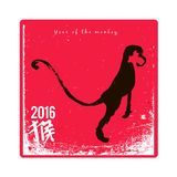Chinese calligraphy year of the monkey. Illustration Royalty Free Stock Image