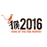 Chinese calligraphy year of the monkey. Illustration Stock Photography
