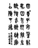 Chinese calligraphy for your design Royalty Free Stock Image