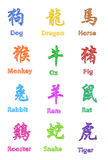 Chinese Calligraphy Zodiac Pen Shading Colored Design Set Stock Photography