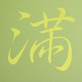 Chinese Character Royalty Free Stock Photography