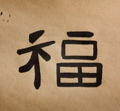 Chinese character Royalty Free Stock Images