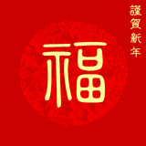 Chinese character for. Chinese new year poster with Chinese character for good fortune Royalty Free Stock Photography