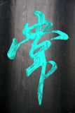 Chinese character Stock Photos