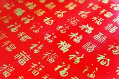 Chinese character Royalty Free Stock Photos