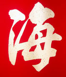 Chinese character. On a red background Royalty Free Stock Image
