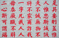 Chinese character background Royalty Free Stock Photo