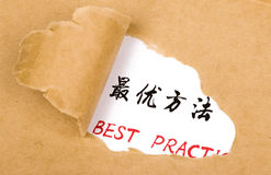 Chinese character:best practice Stock Images