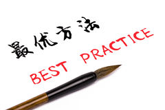 Chinese character: best practice Stock Photography