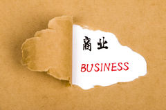 Chinese character: business Royalty Free Stock Photo