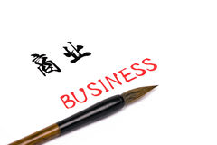 Chinese character: business Royalty Free Stock Images
