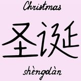 Chinese character Christmas with translation into English. Vector illustration Stock Photo