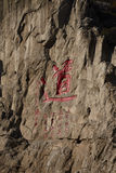 A Chinese character of Dao written in a big rock in Hengshan mountain. Dao means principle Stock Images