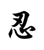 Chinese character - endure. Chinese character for tattoo of endure Stock Images