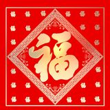 Chinese character Fu means Blessing Royalty Free Stock Photography