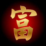 Chinese character of good fortune Stock Image