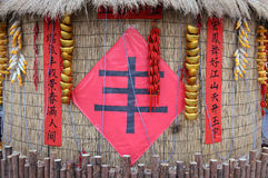 Chinese character for harvest. Chinese character on a barn  for harvest Royalty Free Stock Images