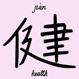 Chinese character health with translation into English Stock Images