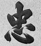 Chinese character for loyalty Stock Photo