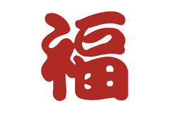 Chinese Character Luck Royalty Free Stock Images