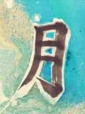 Chinese Character Moon marble background. Chinese Character Moon ink on hand made watercolor background. Marble effect painting. Unusual handmade background for Stock Image