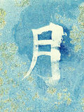 Chinese Character Moon marble background white. Chinese Character Moon ink on hand made watercolor background. Marble effect painting. Unusual handmade Stock Photo