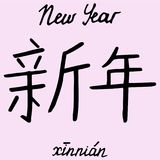 Chinese character New Year with translation into English. Vector illustration Stock Photos