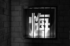 Chinese character 'regret' behind prison bars Stock Photos