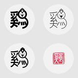 Chinese character for Stock Photography